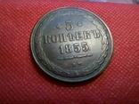 5 копійок 1855 року. Росія / Супер- КОПІЯ/ не магнітна, мідна- лот 1штука, фото №2