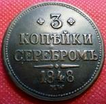 3 копійки сріблом 1848 року. Варшава- Росія / точна КОПІЯ/ не магнітна, мідна- лот 1штука, фото №2
