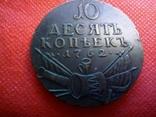 10 копійок 1762 року Росія / Супер- КОПІЯ/ мідь, фото №4