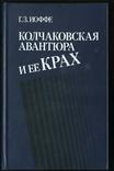 Колчаковская авантюра, фото №2