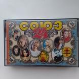 Аудиокассета со сборником Союз 24 1999г., фото №2