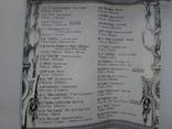 Аудиокассета со сборником Союз 24 1999г., фото №10