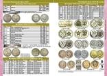 Каталог Монет СССР и России 1918-2021 годов (c ценами). Издание сентябрь 2020 года., фото №4