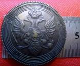 5 копійок 1804 року. Росія / Супер- КОПІЯ/, бронза- не магнітна, лот 1штука, фото №3