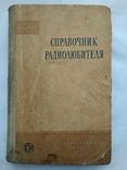 Справочник радиолюбителя 1955г., фото №2