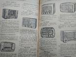 Справочник радиолюбителя 1955г., фото №4