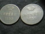 Копейки 1854 года  и 1855 г, фото №2