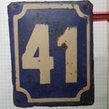 Старинная табличка, фото №2