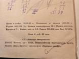 200 рецептов 1992р., фото №6