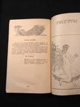 200 рецептов 1992р., фото №10