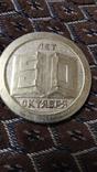 Медаль Заседание ленинского комсомола 1967 ХАРЬКОВ, фото №5