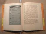 Беседы о питании А.А.Покровский 1964 р, фото №7