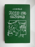 Кухня без секретов - А. Головков -, фото №2