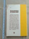 Макароны на любой вкус 1989 р, фото №4