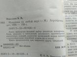 Макароны на любой вкус 1989 р, фото №8