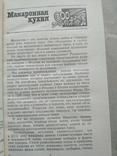 Макароны на любой вкус 1989 р, фото №9