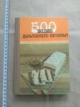500 видов домашнего печенья 1994 р, фото №2