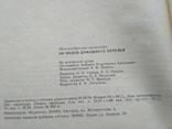 500 видов домашнего печенья 1994 р, фото №5