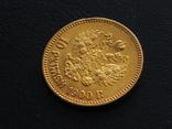 10 рублей 1900 ФЗ Ранний портрет, фото №3
