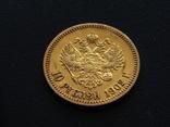 10 рублей 1902 АР, фото №2