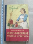 Домашнее консервирование пищевых продуктов 1964р, фото №2