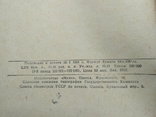 Домашнее консервирование пищевых продуктов 1964р, фото №5