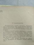 Домашнее консервирование пищевых продуктов 1964р, фото №10