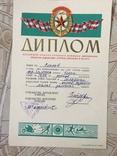 Диплом 1975г выдан хозяину собаки на выставке СССР, фото №2