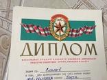 Диплом 1975г выдан хозяину собаки на выставке СССР, фото №7