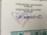 Диплом 1975г выдан хозяину собаки на выставке СССР, фото №8