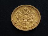 5 рублей 1901, фото №2