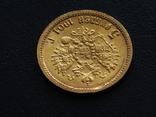 5 рублей 1901, фото №4
