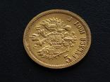 5 рублей 1901, фото №5