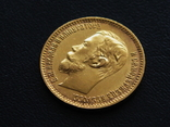 5 рублей 1901, фото №7