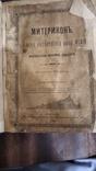 Митерикон 1898 год, фото №2