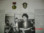 Книга о всех трудовых наградах, фото №8
