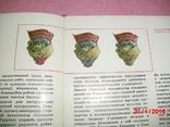 Книга о всех трудовых наградах, фото №10