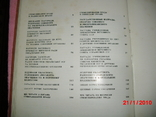 Книга о всех трудовых наградах, фото №13