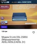 Модем-маршрутизатор D-Link DSL-2500U, фото №11