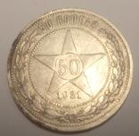 Полтіннік срібний 1921р., фото №2