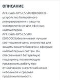 Источник бесперебойного питания APC BACK-UPS CS 500, фото №9