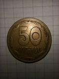 50 копеек 1994 1.2АЕс, фото №5