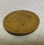 50 копеек 1994 1.2АЕс, фото №10