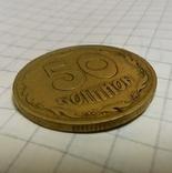 50 копеек 1994 1.2АЕс, фото №12