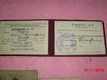 Удостоверения военные, фото №5