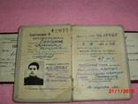 Удостоверения военные, фото №6