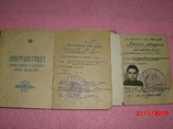 Удостоверения военные, фото №7