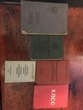 Радянські документи, фото №2