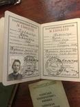 Радянські документи, фото №4