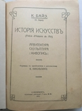Байе К. История искусств. Спб. 1914, фото №3